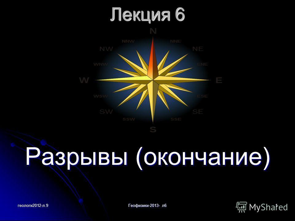 геологи2012-л.9Геофизики-2013- л61 Лекция 6 Разрывы (окончание)