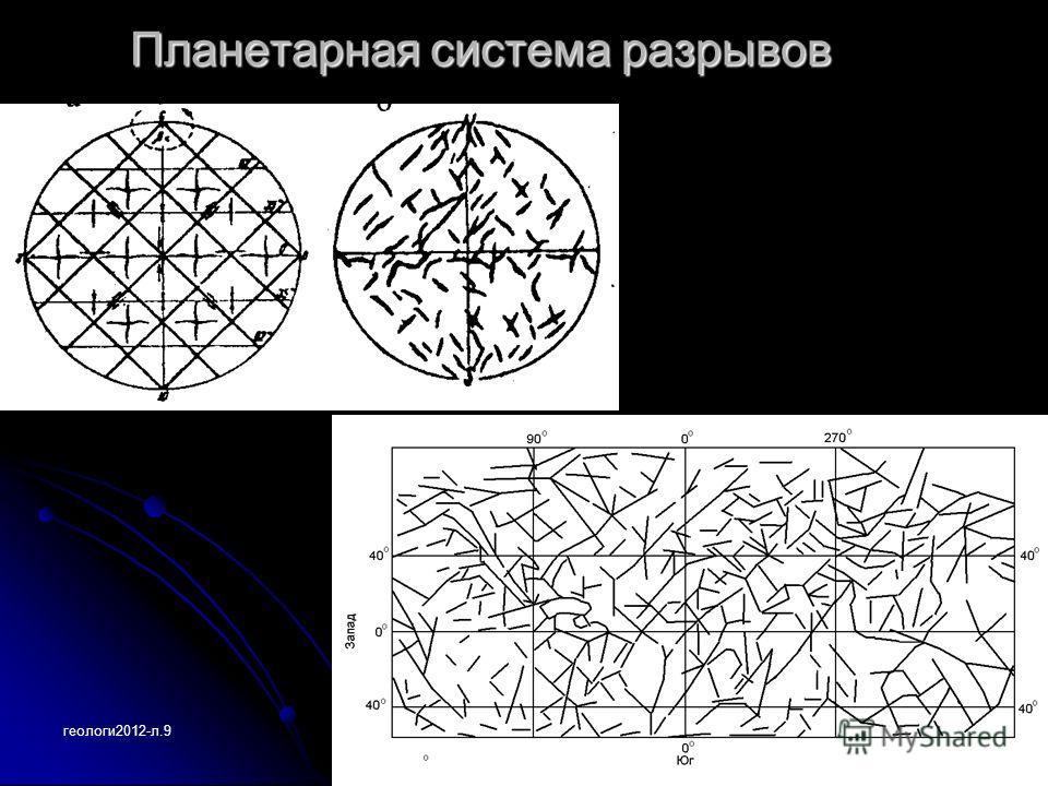 геологи2012-л.9Геофизики-2013- л621 Планетарная система разрывов