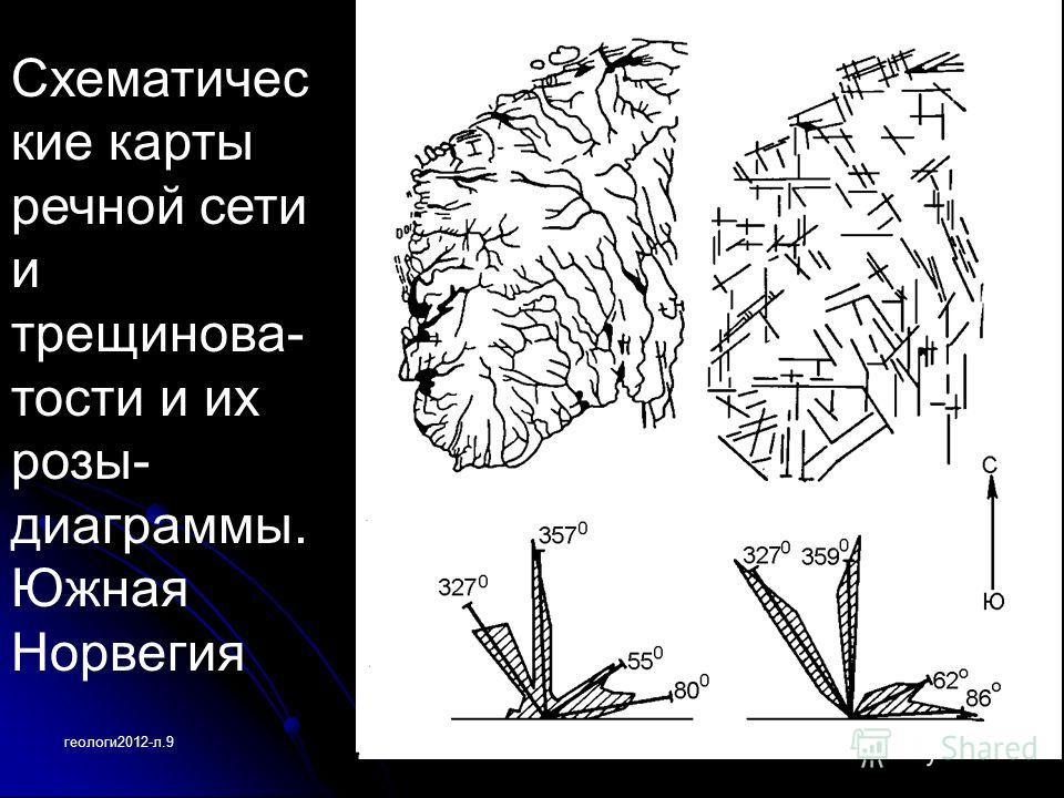 геологи2012-л.9Геофизики-2013- л622 Схематичес кие карты речной сети и трещинова- тости и их розы- диаграммы. Южная Норвегия