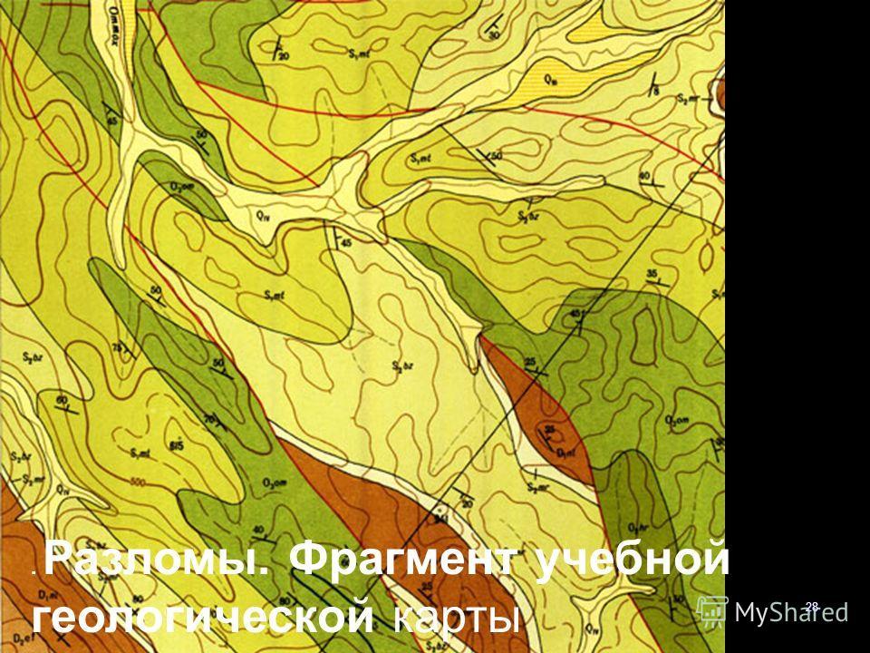 геологи2012-л.9Геофизики-2013- л628. Разломы. Фрагмент учебной геологической карты