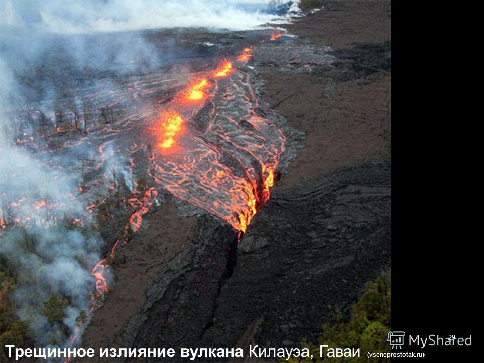 геологи2012-л.9Геофизики-2013- л629 Трещинное излияние вулкана Килауэа, Гаваи (vseneprostotak.ru)