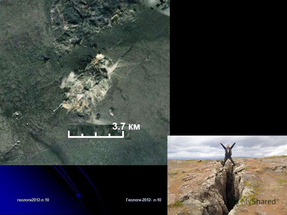 геологи2012-л.10Геологи-2012- л-1039