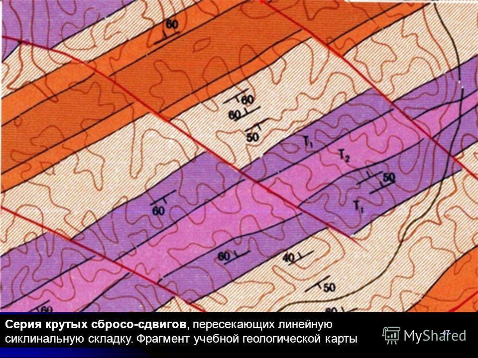 геологи2012-л.10Геологи-2012- л-1047 Серия крутых сбросо-сдвигов, пересекающих линейную сиклинальную складку. Фрагмент учебной геологической карты