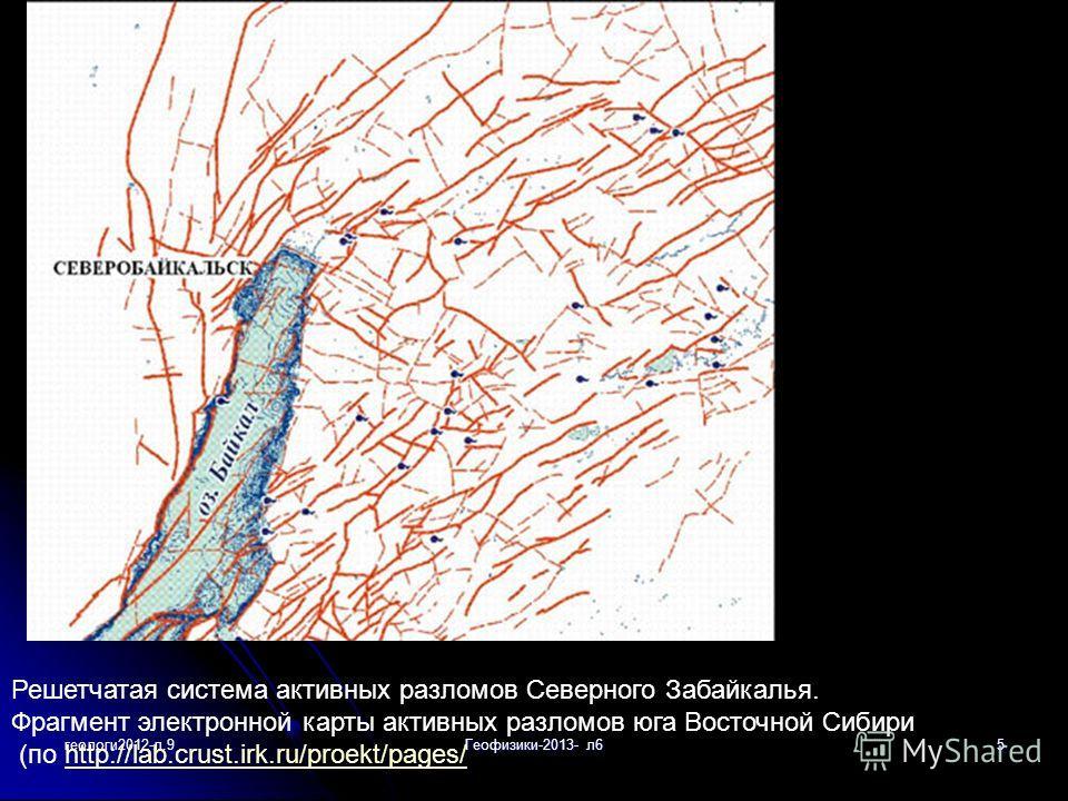 геологи2012-л.9Геофизики-2013- л65 Решетчатая система активных разломов Северного Забайкалья. Фрагмент электронной карты активных разломов юга Восточной Сибири (по http://lab.crust.irk.ru/proekt/pages/http://lab.crust.irk.ru/proekt/pages/
