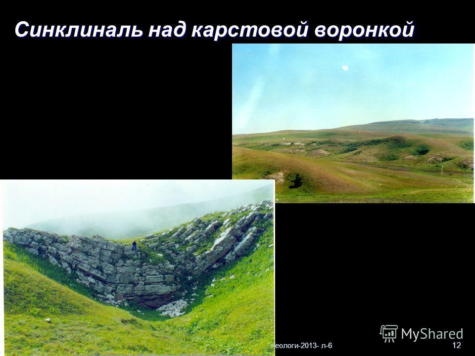 Геологи-2013- л-6 12 Синклиналь над карстовой воронкой
