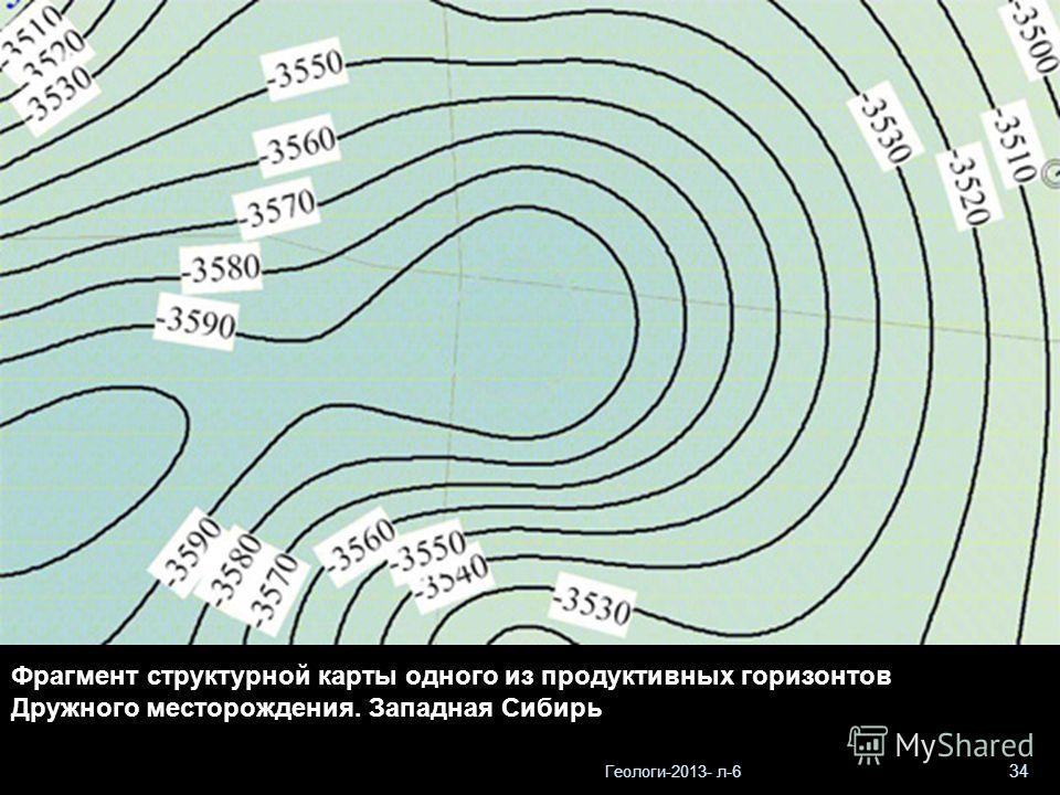 Геологи-2013- л-6 34 Фрагмент структурной карты одного из продуктивных горизонтов Дружного месторождения. Западная Сибирь