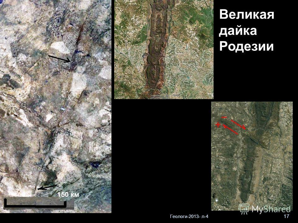 Геологи-2013- л-4 17 Великая дайка Родезии