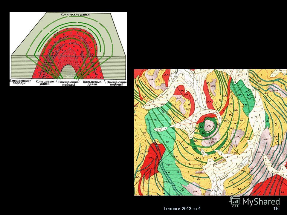Геологи-2013- л-4 18