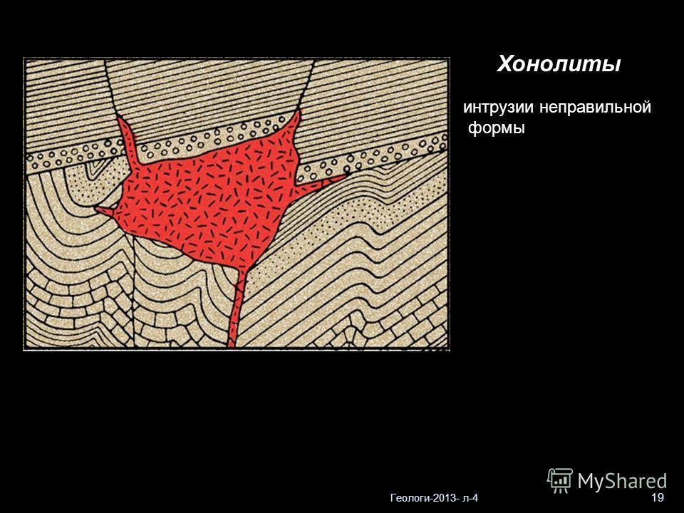 Геологи-2013- л-4 19 Хонолиты интрузии неправильной формы
