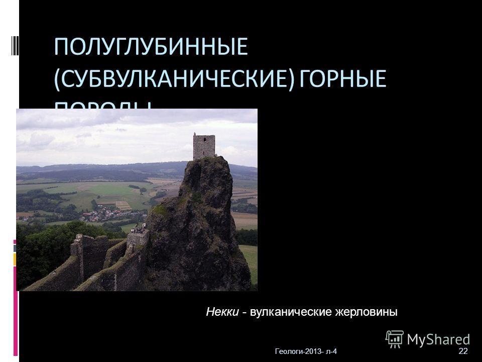 Геологи-2013- л-4 22 ПОЛУГЛУБИННЫЕ (СУБВУЛКАНИЧЕСКИЕ) ГОРНЫЕ ПОРОДЫ Некки - вулканические жерловины
