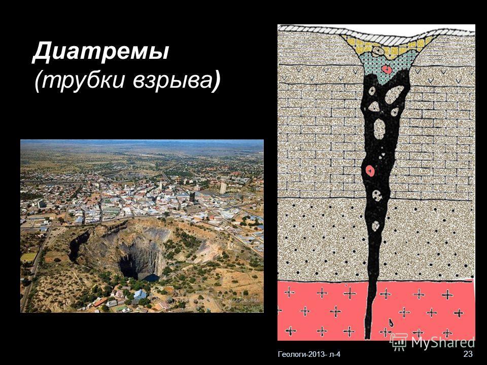 Геологи-2013- л-4 23 Диатремы (трубки взрыва)