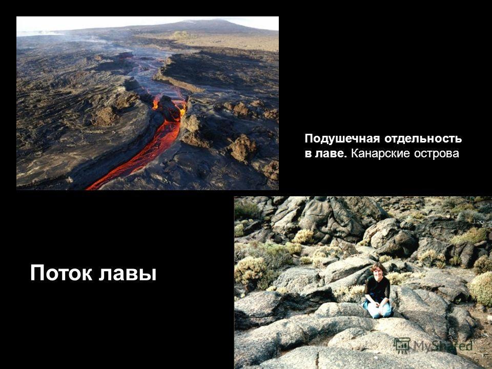 Геологи-2013- л-4 25 Поток лавы Подушечная отдельность в лаве. Канарские острова