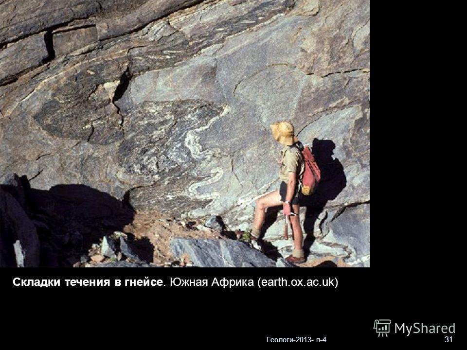 Геологи-2013- л-4 31 Складки течения в гнейсе. Южная Африка (earth.ox.ac.uk)