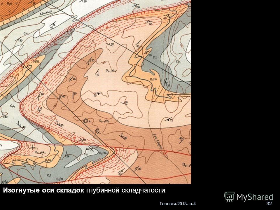 Геологи-2013- л-4 32 Изогнутые оси складок глубинной складчатости