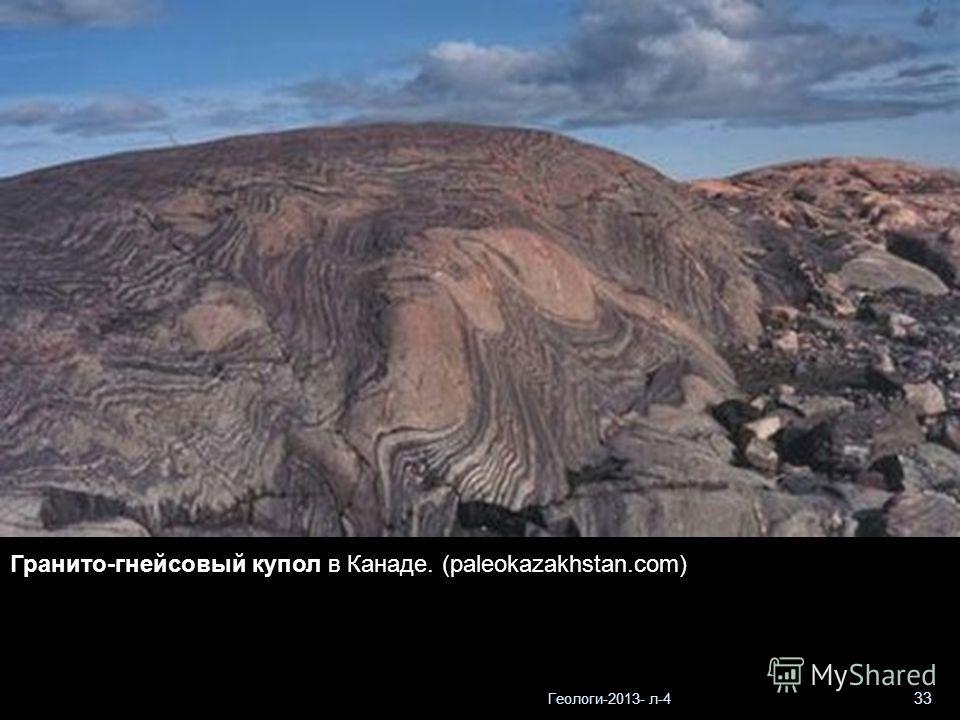 Геологи-2013- л-4 33 Гранито-гнейсовый купол в Канаде. (paleokazakhstan.com)