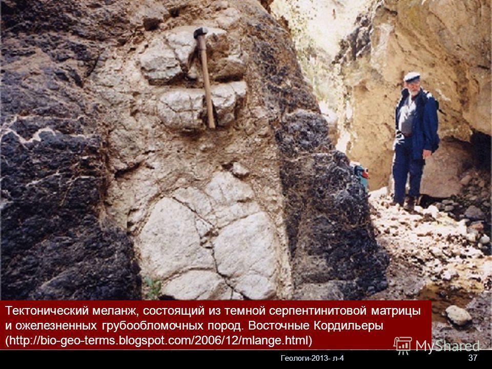 Геологи-2013- л-4 37 Тектонический меланж, состоящий из темной серпентинитовой матрицы и ожелезненных грубообломочных пород. Восточные Кордильеры (http://bio-geo-terms.blogspot.com/2006/12/mlange.html)