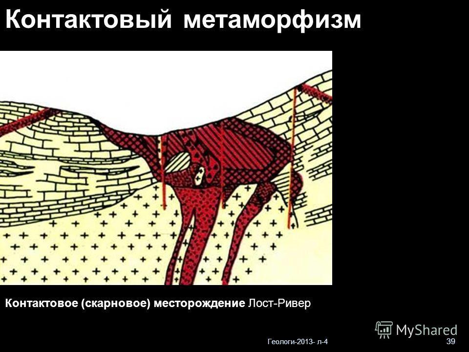 Геологи-2013- л-4 39 Контактовый метаморфизм Контактовое (скарновое) месторождение Лост-Ривер