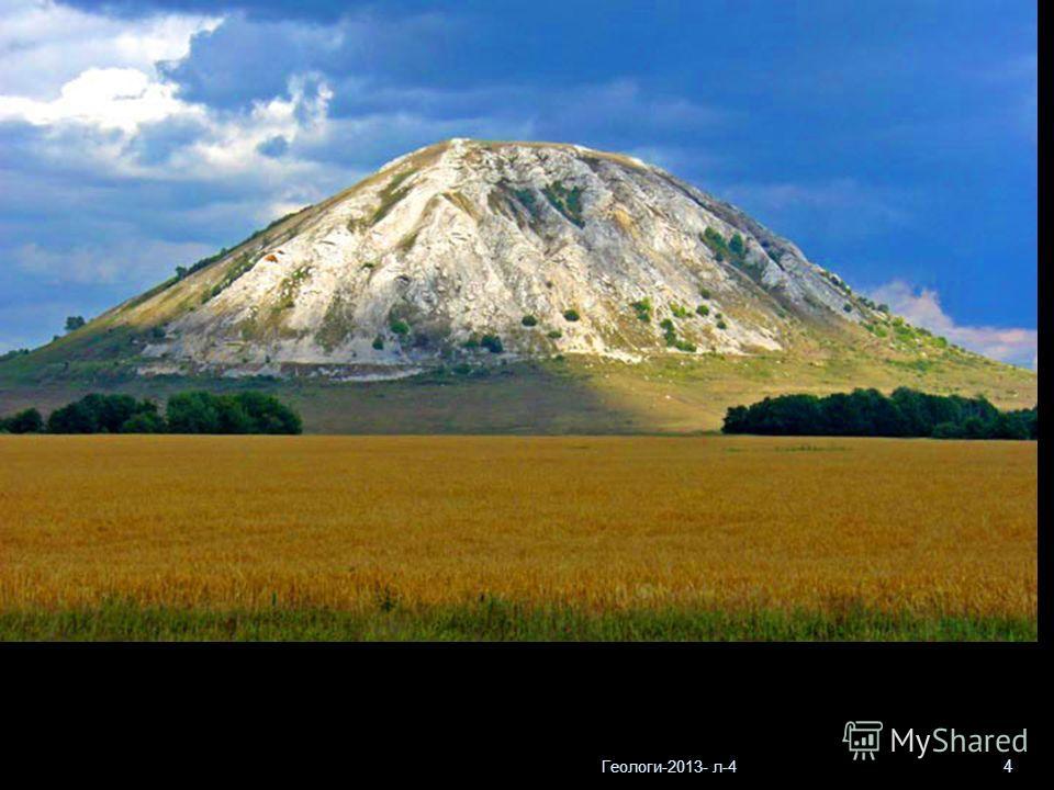Геологи-2013- л-4 4