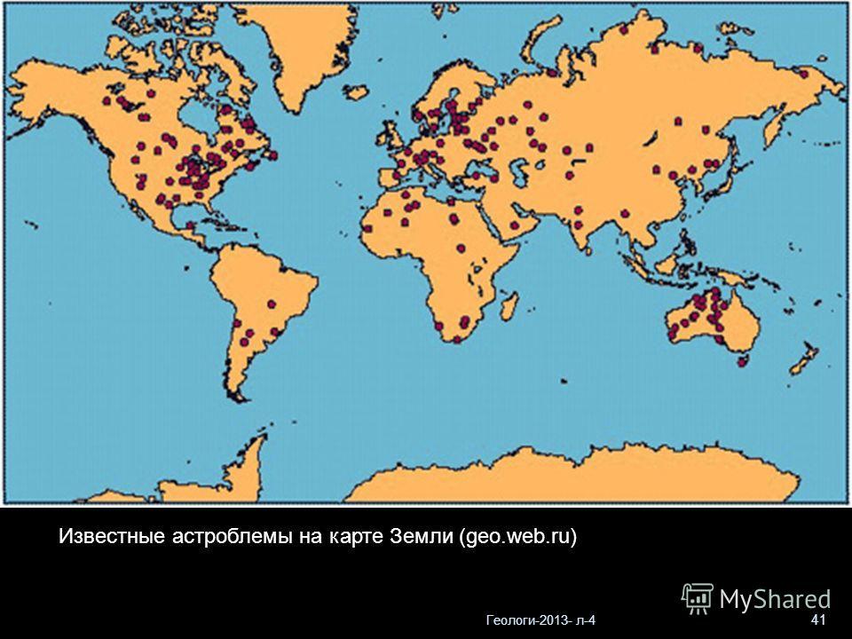 Геологи-2013- л-4 41 Известные астроблемы на карте Земли (geo.web.ru)