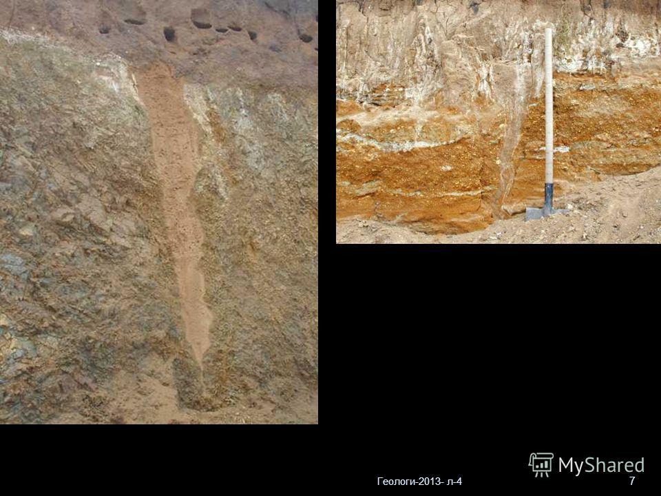 Геологи-2013- л-4 7