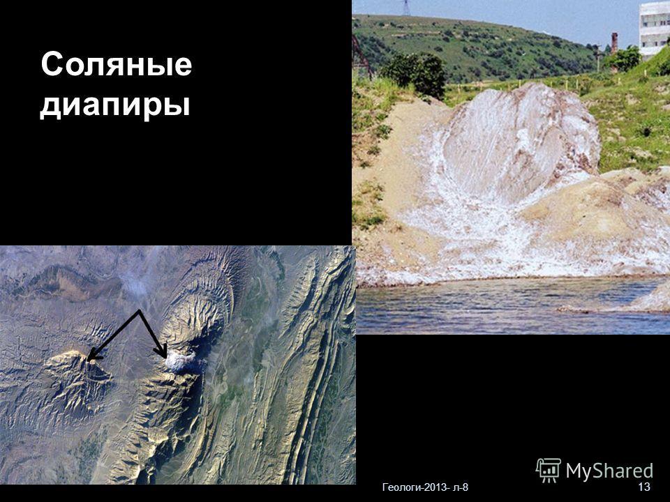 Геологи-2013- л-8 13 Соляные диапиры