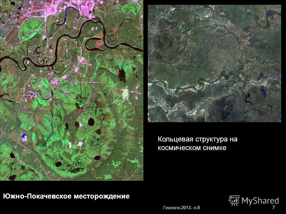 Геологи-2013- л-8 7 Южно-Покачевское месторождение Кольцевая структура на космическом снимке