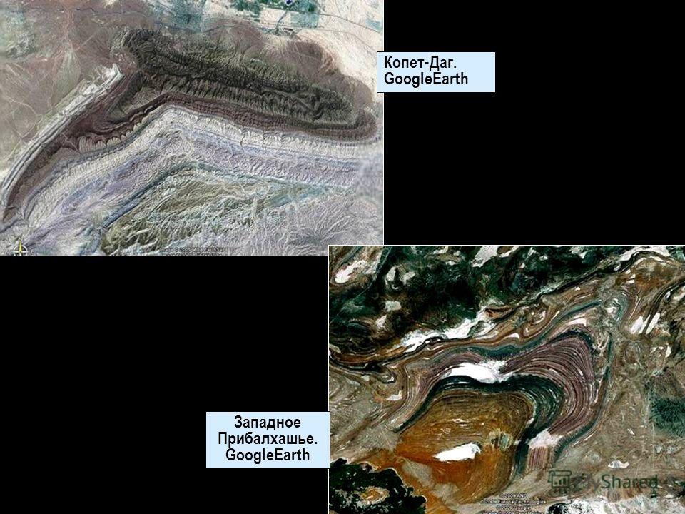 Геологи-2013- л-8 9 Копет-Даг. GoogleEarth Западное Прибалхашье. GoogleEarth