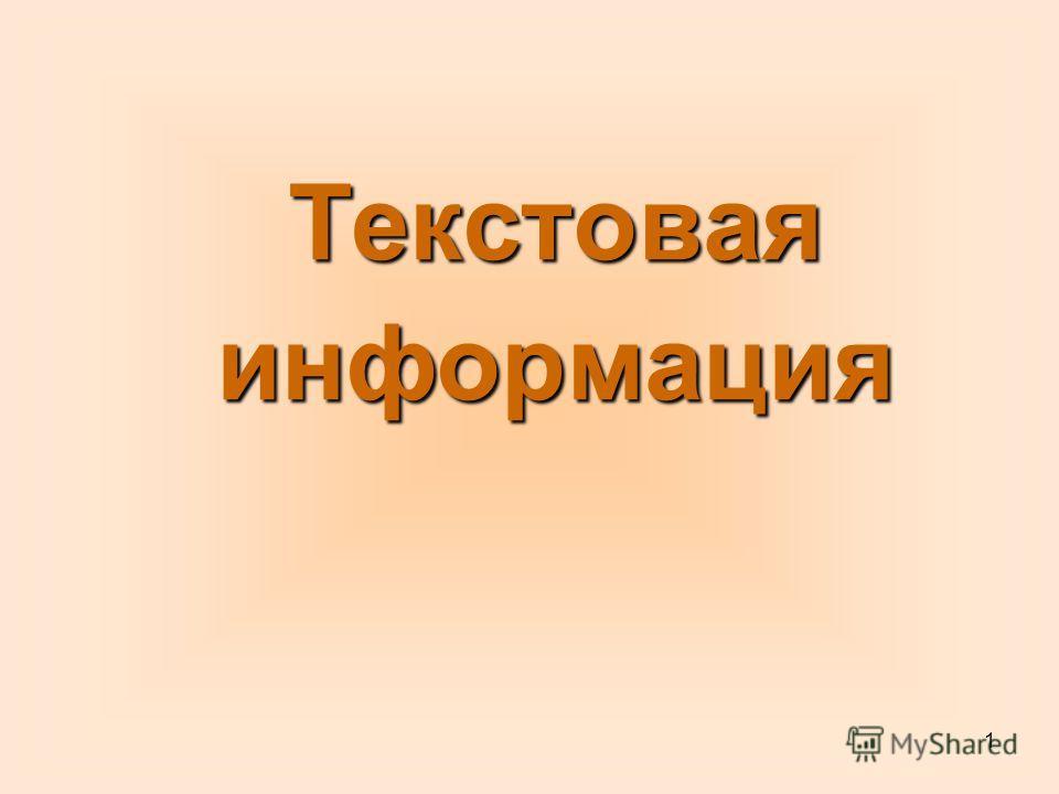 1 Текстоваяинформация