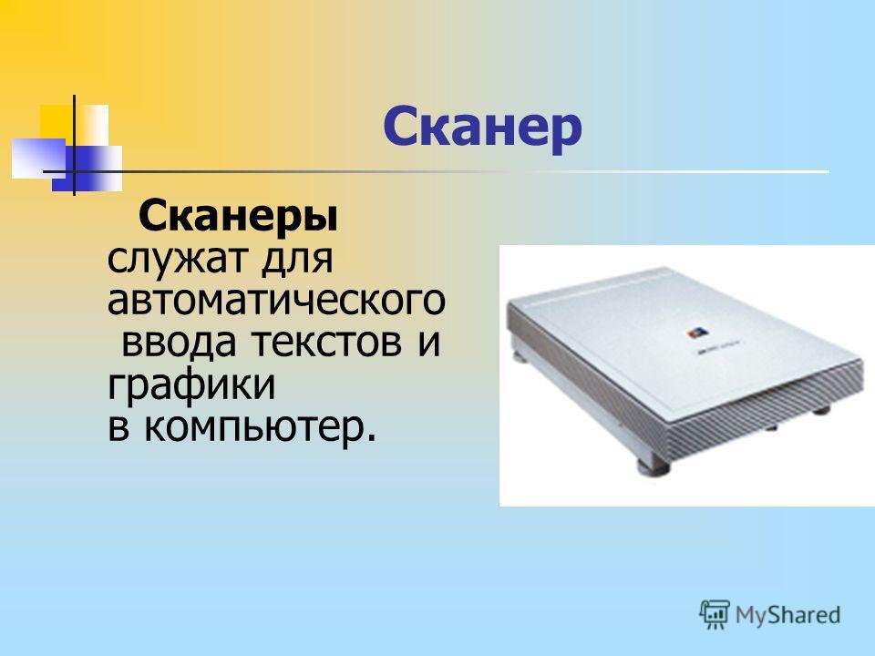 Сканер Сканеры служат для автоматического ввода текстов и графики в компьютер.