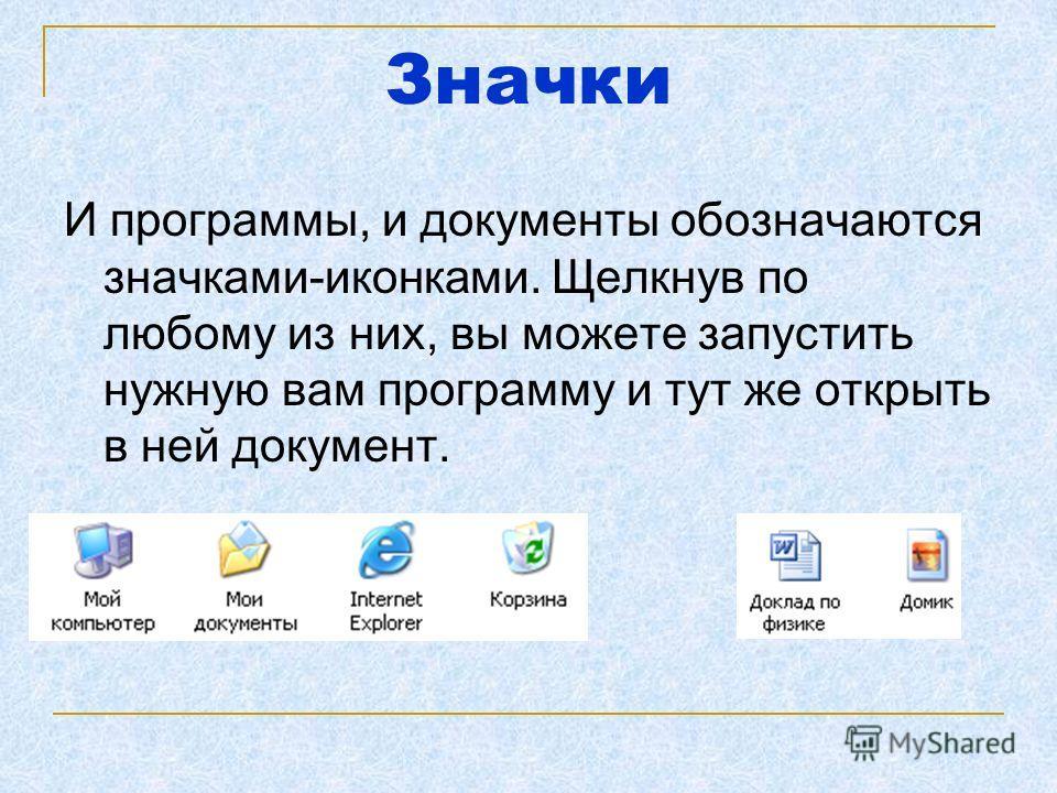 значки для программ: