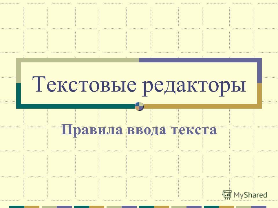 Текстовые редакторы Правила ввода текста