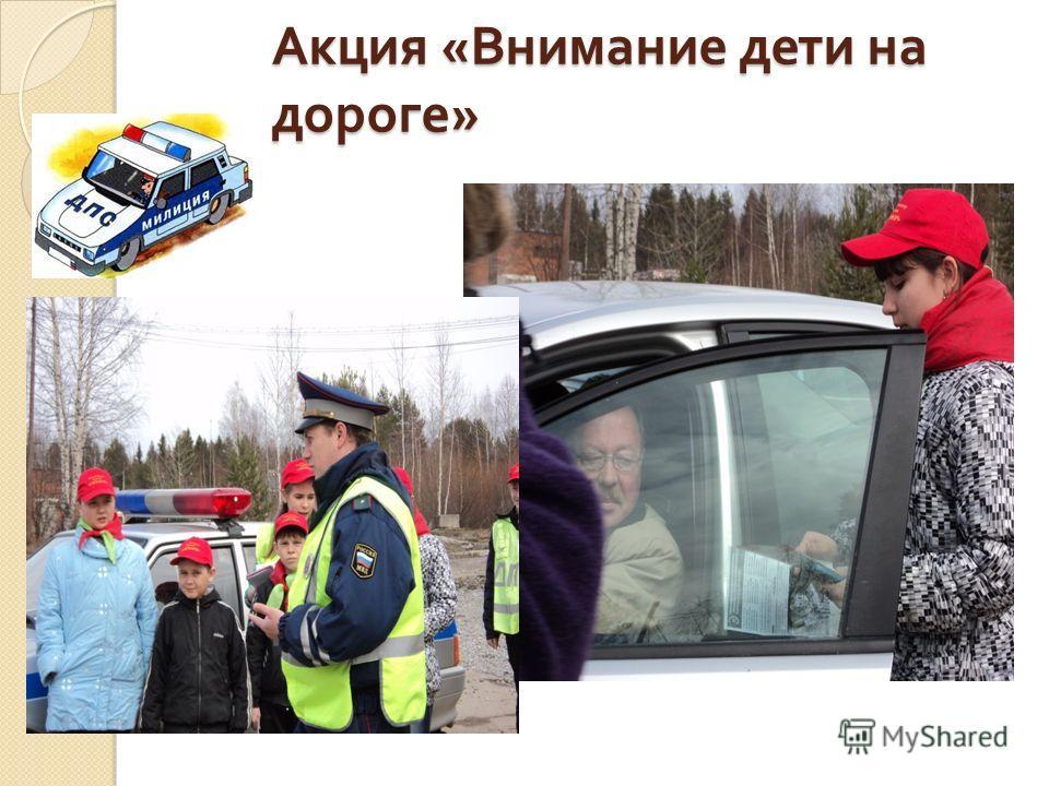 Акция « Внимание дети на дороге »