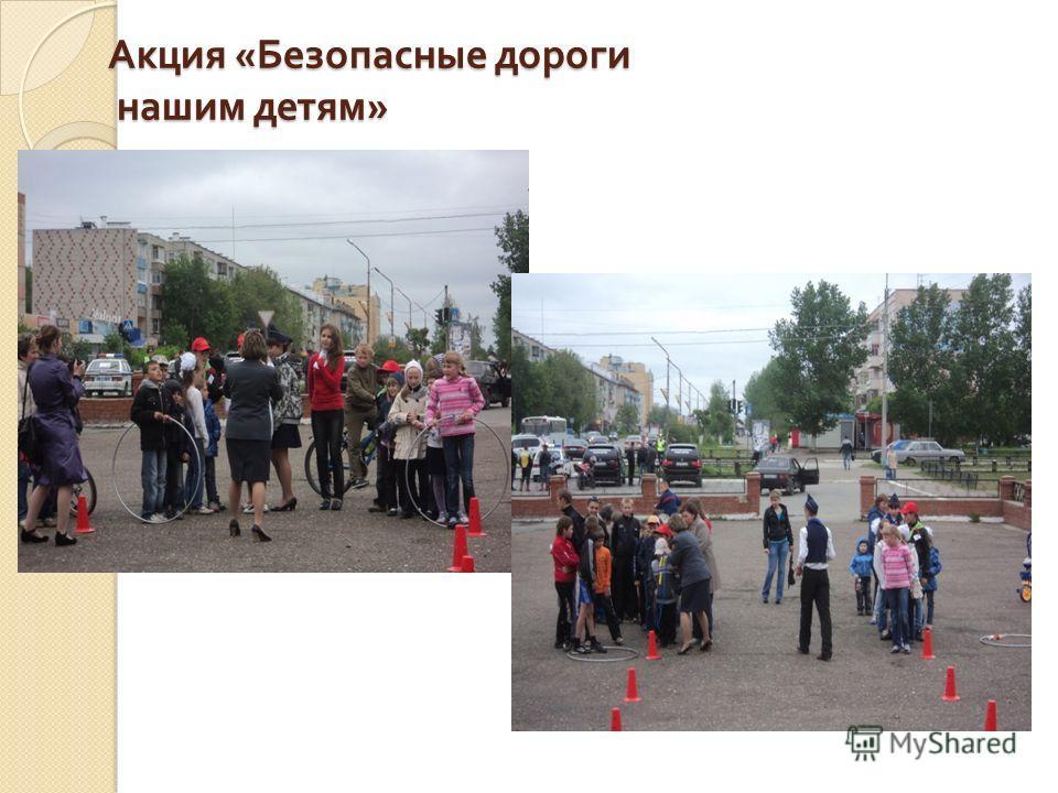 Акция « Безопасные дороги нашим детям »