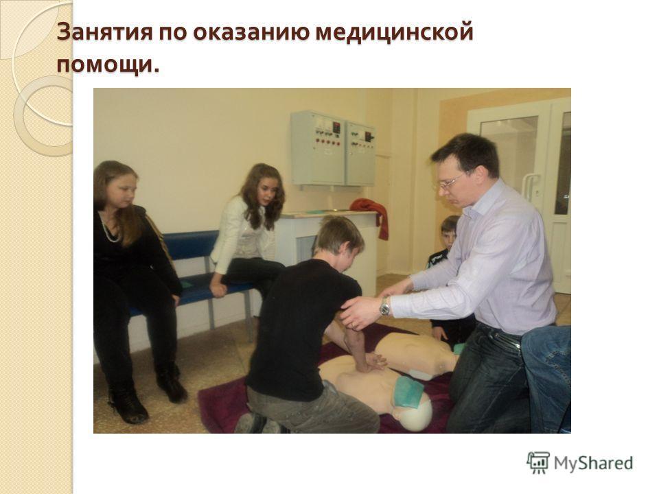 Занятия по оказанию медицинской помощи.