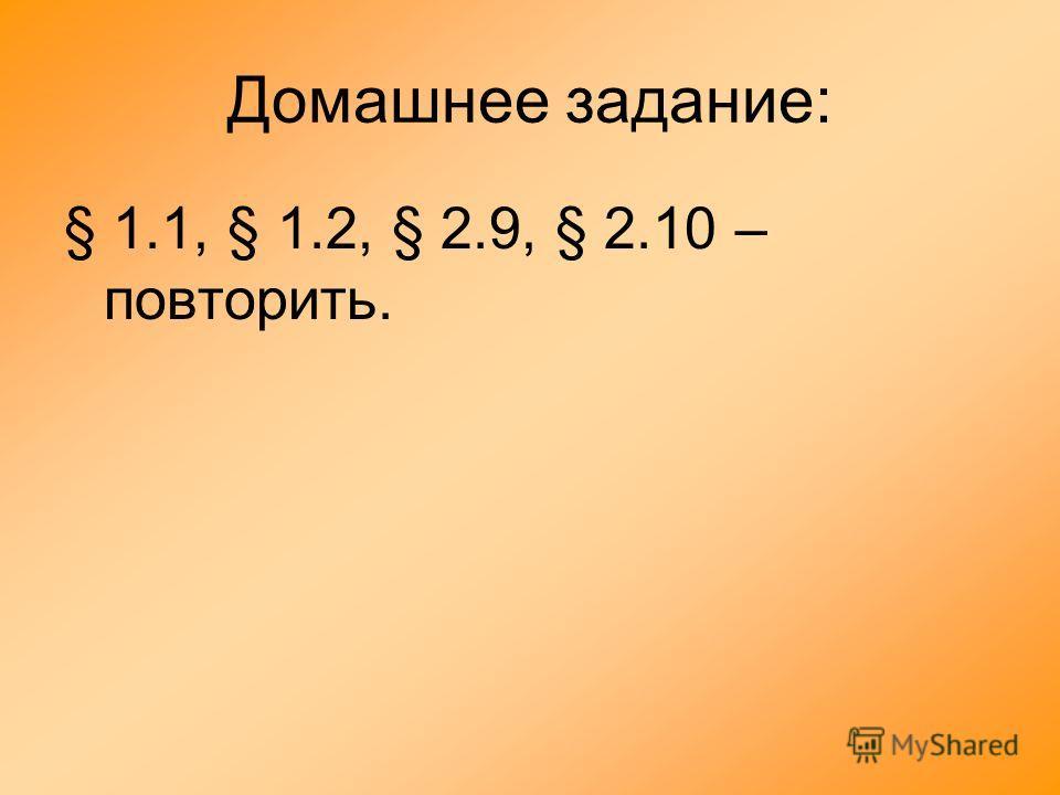 Домашнее задание: § 1.1, § 1.2, § 2.9, § 2.10 – повторить.