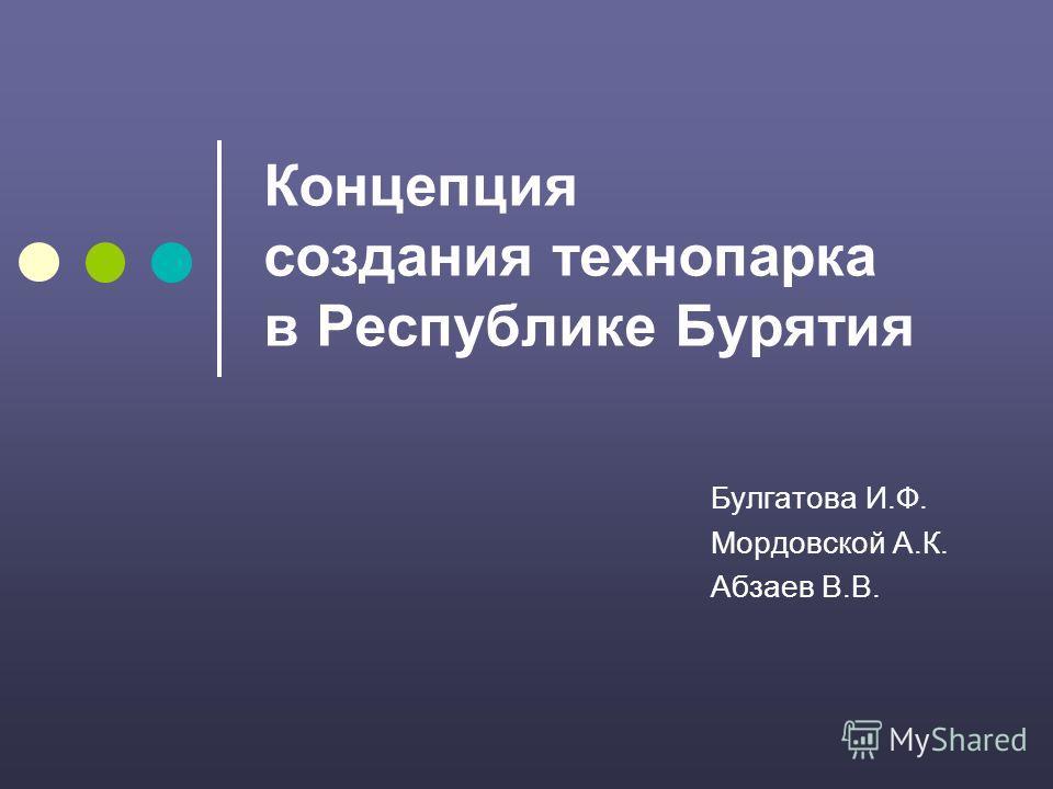 Концепция создания технопарка в Республике Бурятия Булгатова И.Ф. Мордовской А.К. Абзаев В.В.