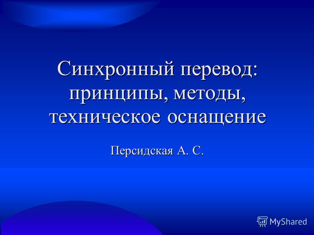 Синхронный перевод: принципы, методы, техническое оснащение Персидская А. С.