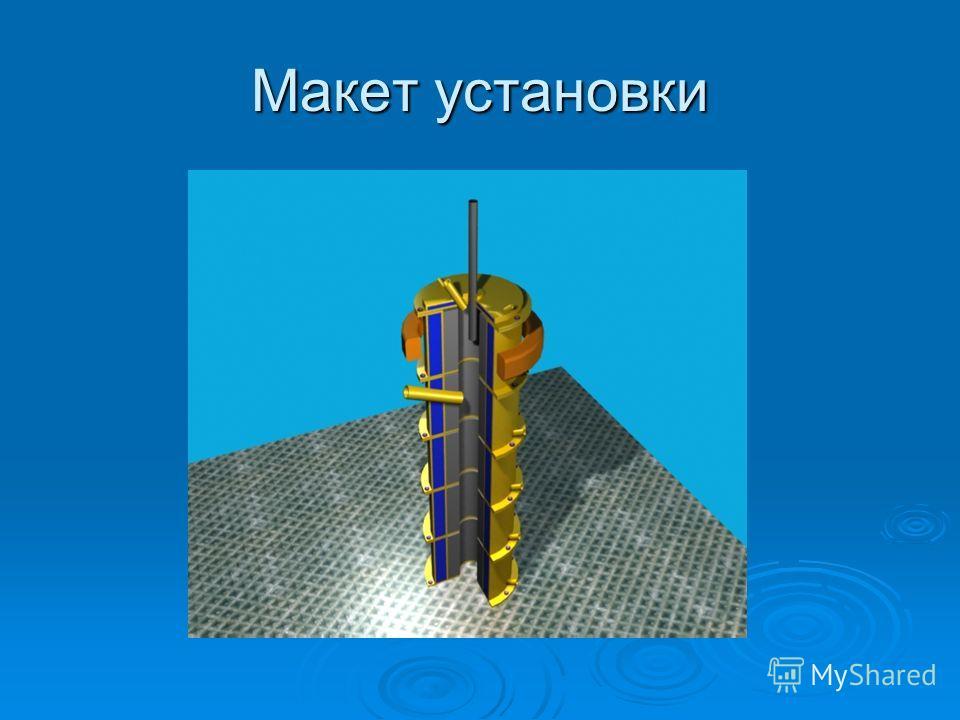 Макет установки