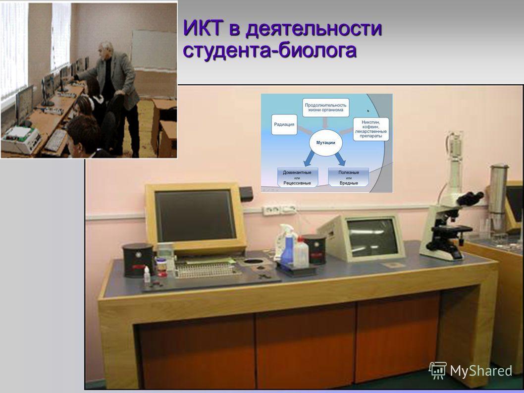 ИКТ в деятельности студента-биолога
