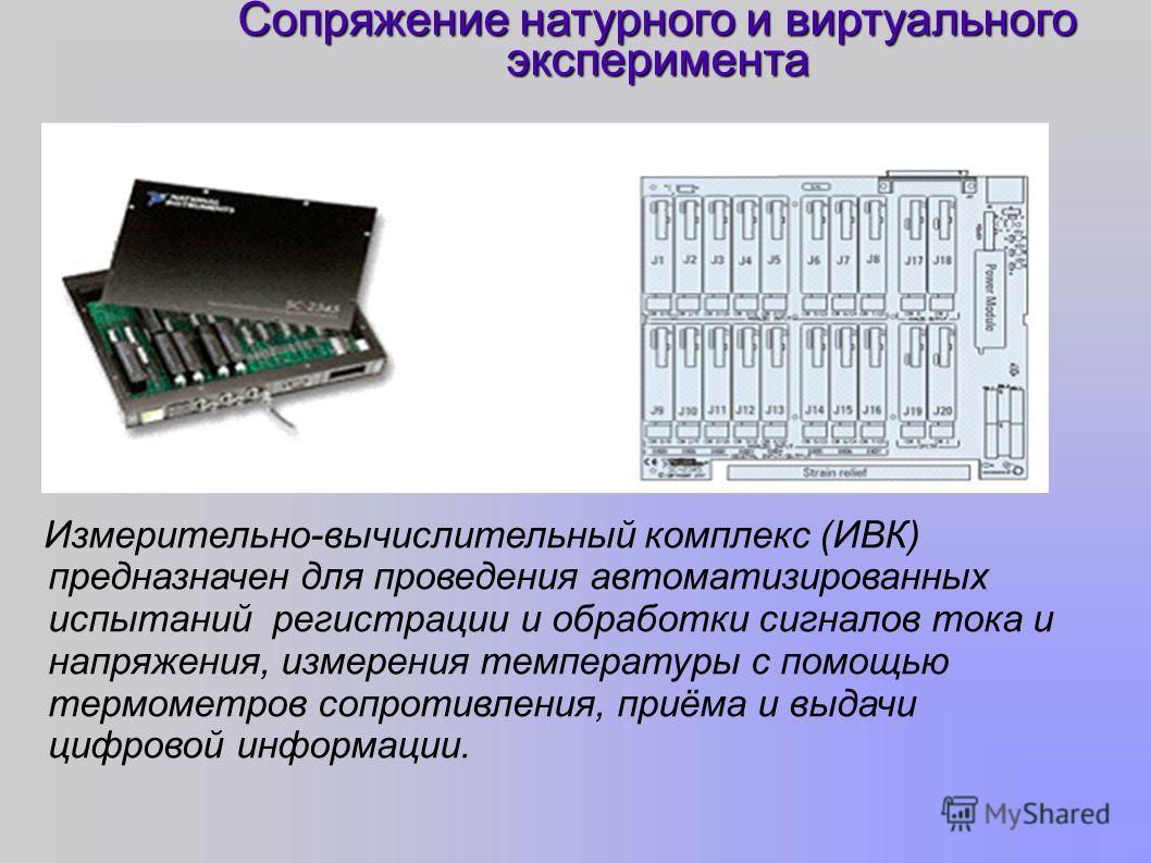 Измерительно-вычислительный комплекс (ИВК) предназначен для проведения автоматизированных испытаний регистрации и обработки сигналов тока и напряжения, измерения температуры с помощью термометров сопротивления, приёма и выдачи цифровой информации. Со