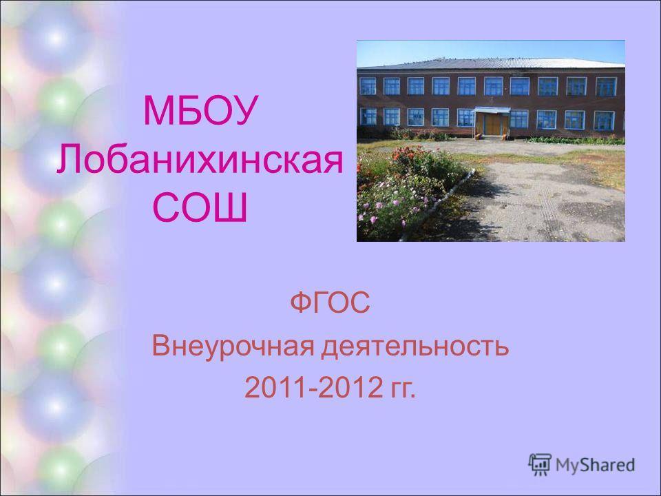 МБОУ Лобанихинская СОШ ФГОС Внеурочная деятельность 2011-2012 гг.