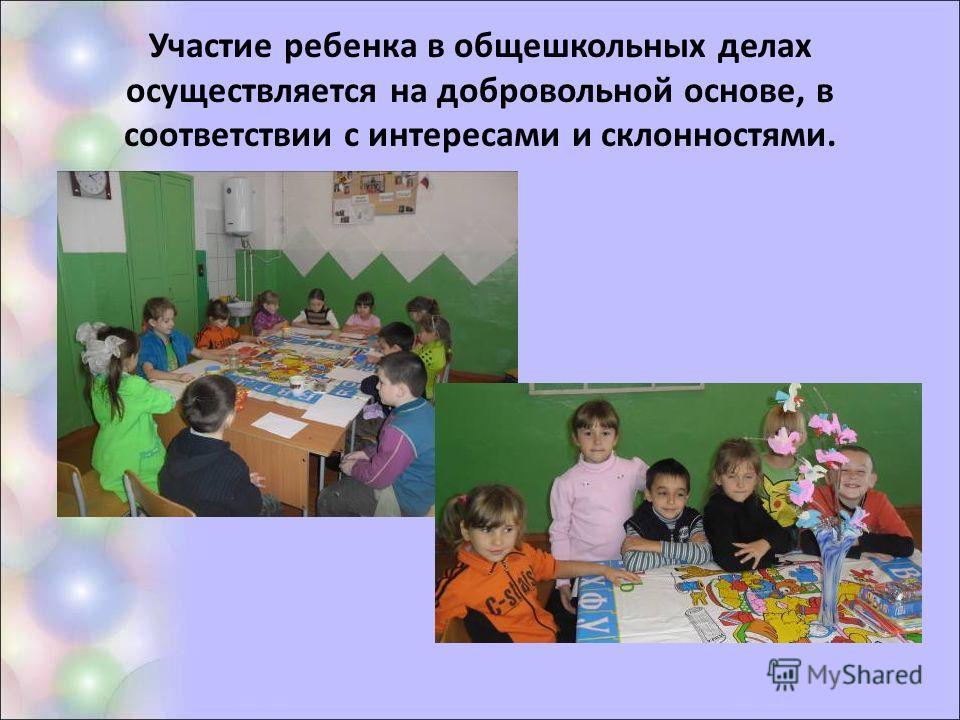 Участие ребенка в общешкольных делах осуществляется на добровольной основе, в соответствии с интересами и склонностями.