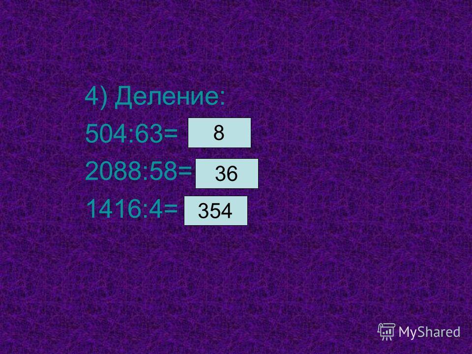 4) Деление: 504:63= 2088:58= 1416:4= 8 36 354