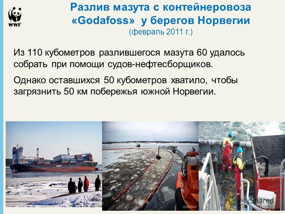 Разлив мазута с контейнеровоза «Godafoss» у берегов Норвегии (февраль 2011 г.) Из 110 кубометров разлившегося мазута 60 удалось собрать при помощи судов-нефтесборщиков. Однако оставшихся 50 кубометров хватило, чтобы загрязнить 50 км побережья южной Н