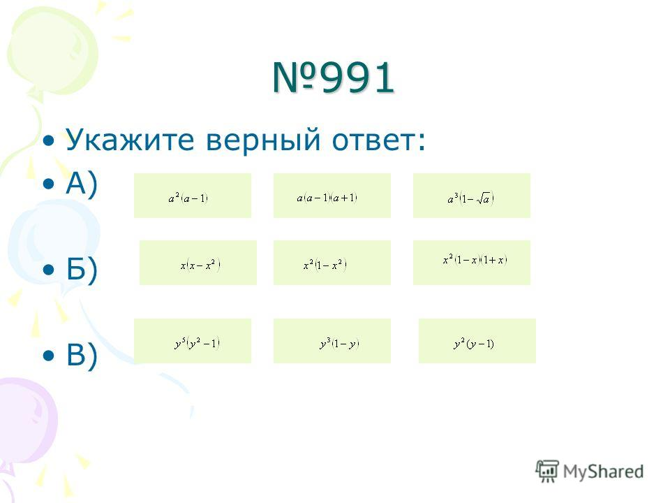 Проверьте себя: А) Б) В) Г) Д) Е)