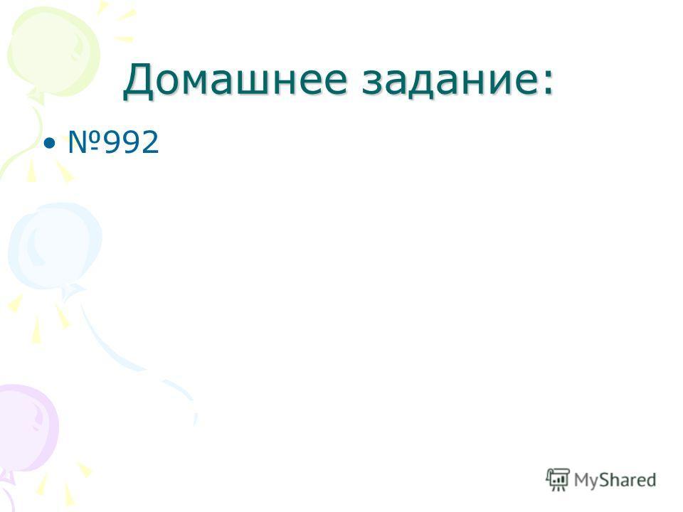 991 Укажите верный ответ: А) Б) В)