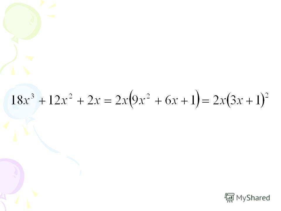 Пример 2: Разложить:. Вынесем общий множитель: Что потом?