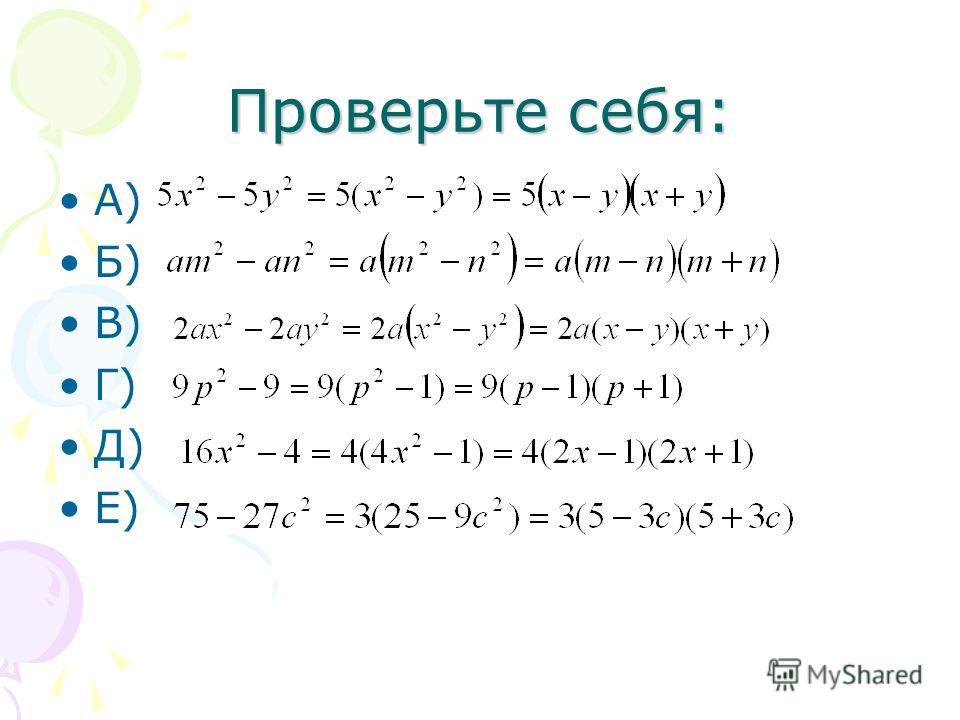 990 (разложить на множители): А) Б) В) Г) Д) Е)