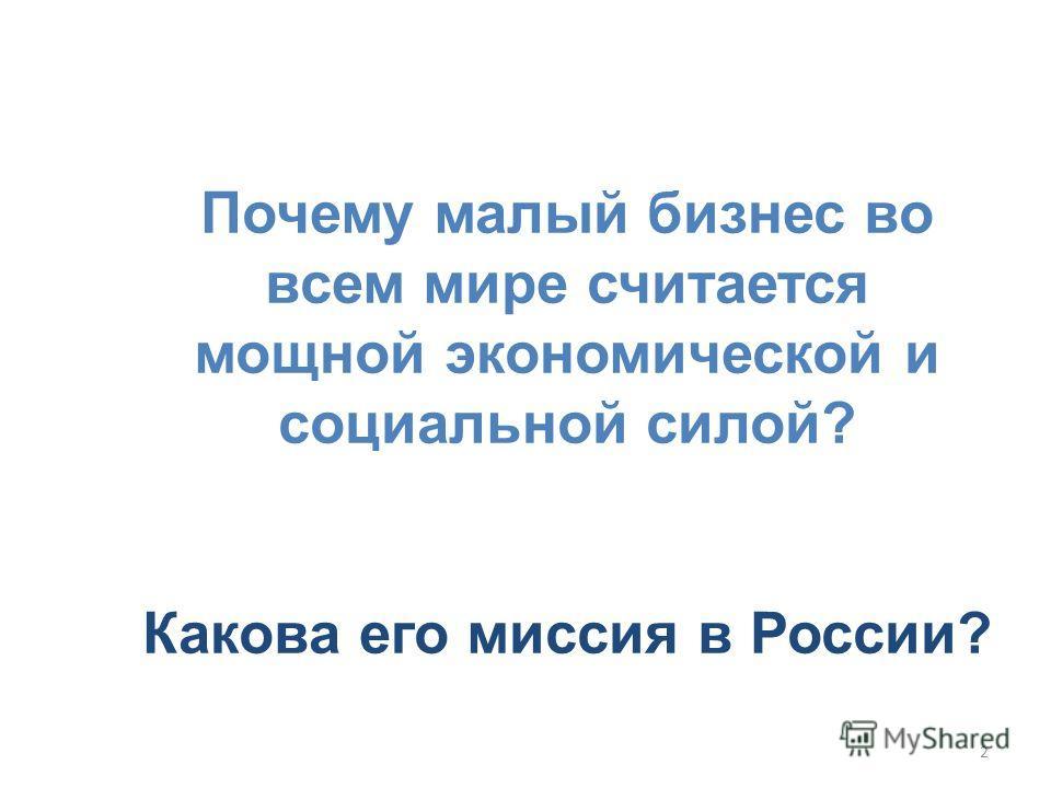 Почему малый бизнес во всем мире считается мощной экономической и социальной силой? Какова его миссия в России? 2