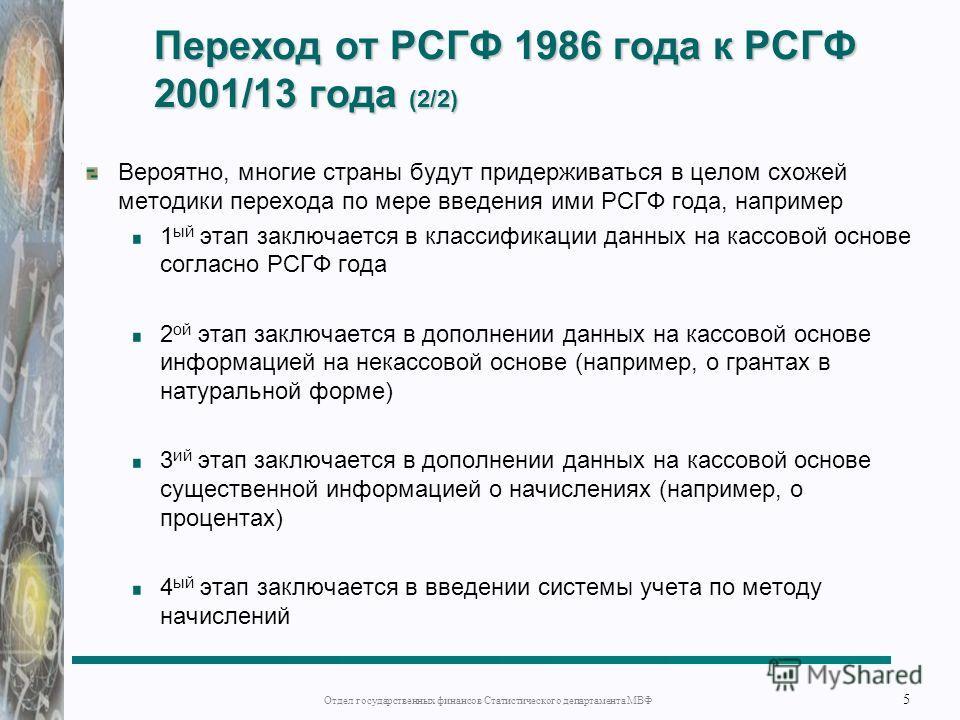 Переход от РСГФ 1986 года к РСГФ 2001/13 года (2/2) Вероятно, многие страны будут придерживаться в целом схожей методики перехода по мере введения ими РСГФ года, например 1 ый этап заключается в классификации данных на кассовой основе согласно РСГФ г